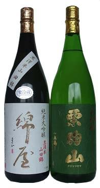 宮城・美しい栗原の自慢酒。栗駒山大吟醸 綿屋純米大吟醸 飲み比べ2本詰合せ
