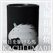 大堀相馬焼松永窯KACHI-UMA01by安藤健浩二重湯呑み