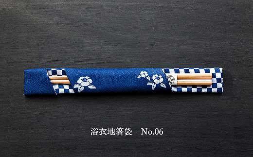 洗える浴衣地箸袋No.06+越後杉箸セット