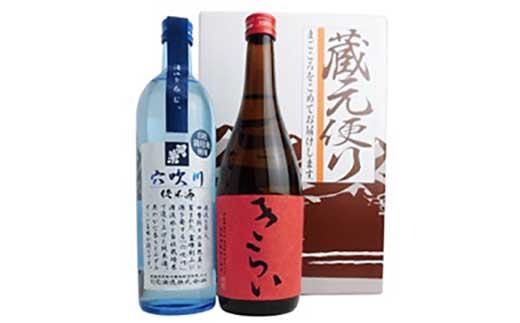 【数量限定】阿波杜氏 こだわり純米酒・純米吟醸酒呑みくらべ【2本セット】