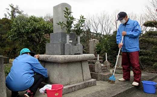 <美馬市>祖先に感謝 ◆墓地のお掃除代行サービス:1回分◆