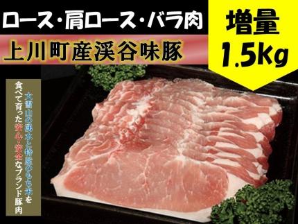上川町産「渓谷・味豚」豚肉セット(ロース・肩ロース・バラ肉 増量1.5㎏入)