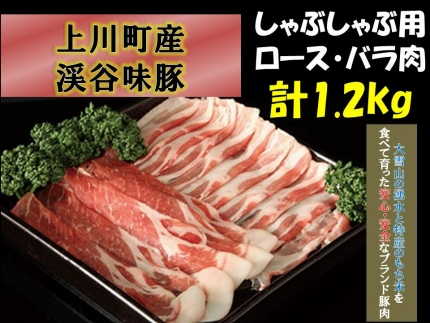 上川町産「渓谷・味豚」しゃぶしゃぶセット(ロース・バラ肉1.2㎏入)