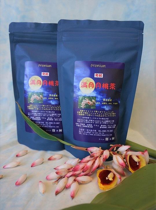 満月月桃茶50g×2個セット