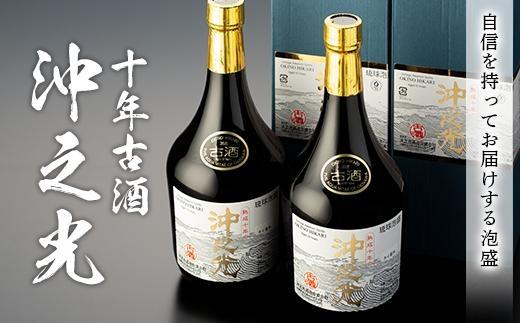 """【35度】10年古酒""""沖之光""""2本セット"""