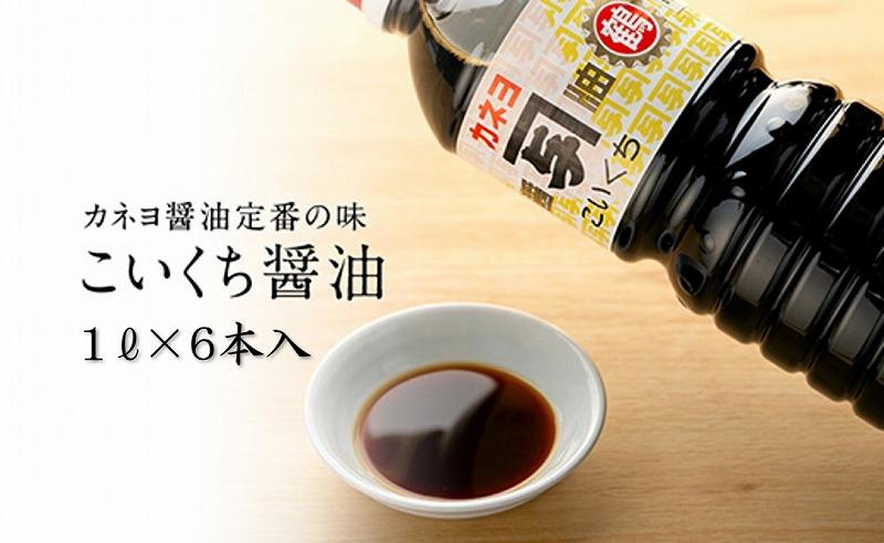 お刺身に!能登の甘口カネヨ醤油(1L×6本入り)