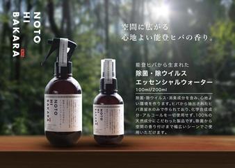 【NOTOHIBAKARA】除菌・消臭エッセンシャルウォータースプレー200ml