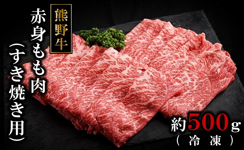熊野牛ももすき焼肉500グラム(冷凍)