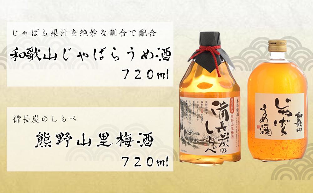 じゃばらうめ酒と熊野山里梅酒「備長炭のしらべ」720ml×2本