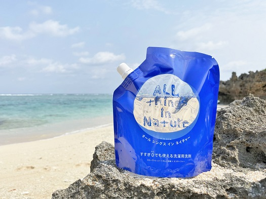 【すすぎ0回】海を汚さない洗剤※NEW!!「AllthingsinNature」詰替え×3パック