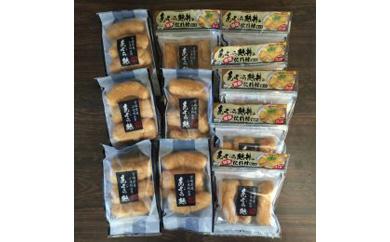 【登米ブランド認証品】登米市産小麦粉でつくったあぶら麩詰め合わせ