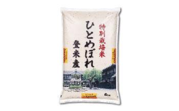 宮城県登米産特別栽培米ひとめぼれ(環境保全米)精米 5kg 【2020年度産米】
