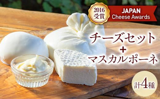 BeBe鎌倉ジャパンチーズアワード受賞チーズセット+マスカルポーネ