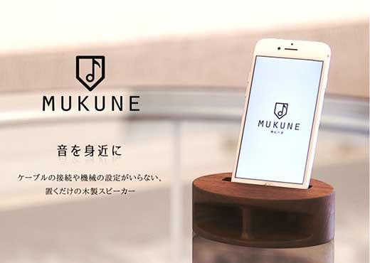 iPhone用木製無電源スピーカー【MUKUNE】Walnut