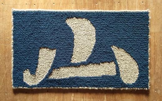 山ラグ(大原大次郎+穂積繊維)約57cm×100cm