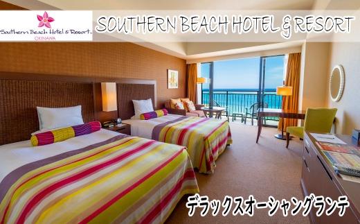 サザンビーチホテル&リゾート沖縄プレミアムオーシャンビュー ツイン2名様ご利用(朝食付)