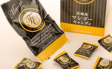 九州贅沢リッチキャンディ マンゴー味