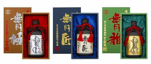 無月原酒(芋・麦・米)セット
