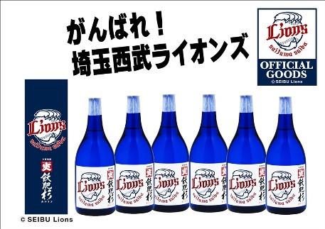 飫肥杉ライオンズボトル