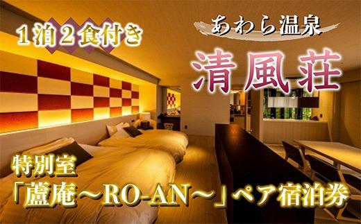 特別室「蘆庵~RO-AN~」ペア宿泊券(1泊2食)