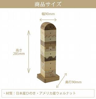 檜のおもちゃ IKONIHアイコニー ナンバータワー