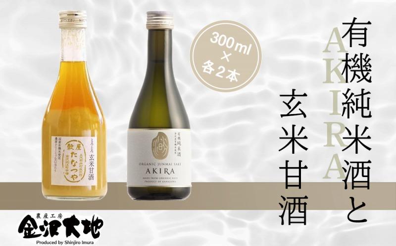金沢大地 有機純米酒AKIRAと玄米甘酒のセット ※貼箱入