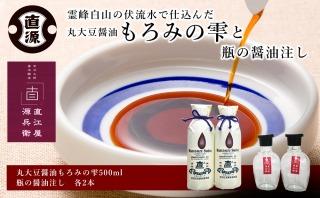 丸大豆醤油もろみの雫と瓶の醤油注し