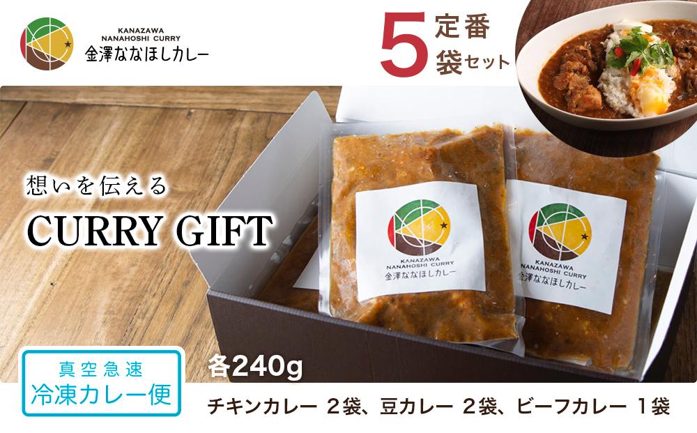 【ギフト用】想いを伝えるCURRYGIFT【真空急速冷凍カレー便】定番5袋セット