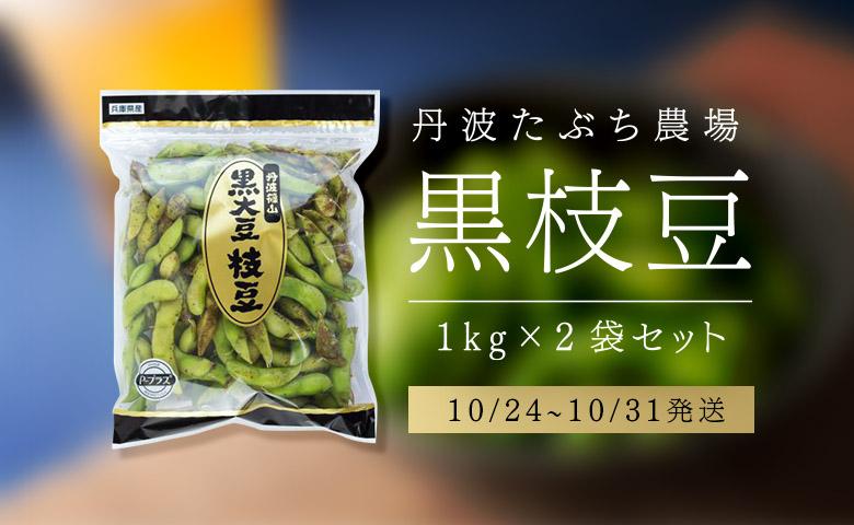 丹波篠山産黒枝豆(サヤのみ)1㎏×2袋《下旬》10/24~10/31発送
