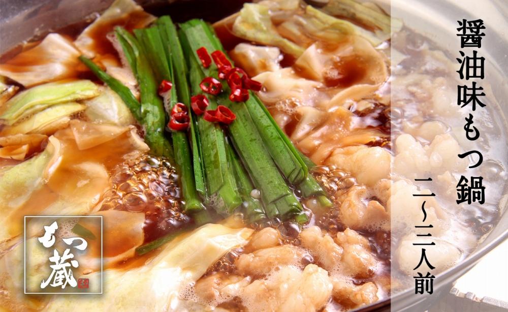 醤油味もつ鍋セット(2~3人前)