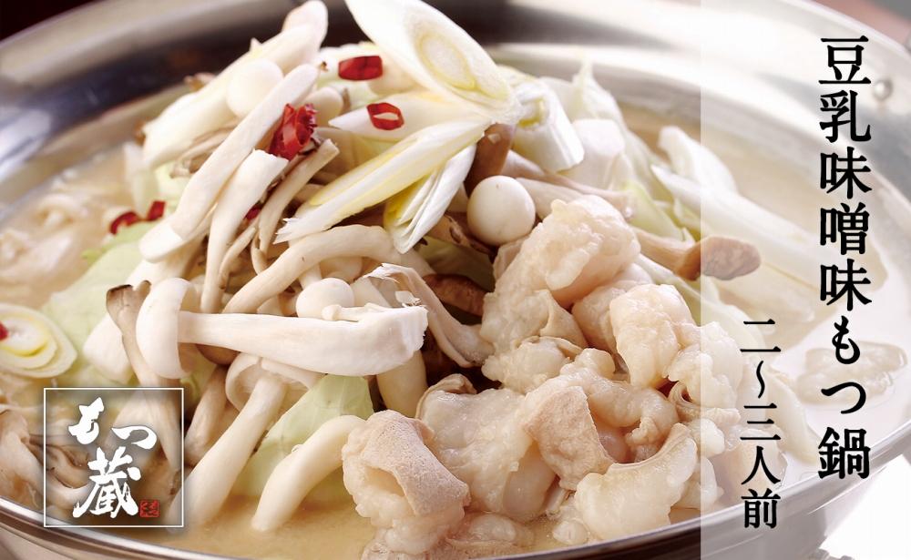 豆乳味噌味もつ鍋セット(2~3人前)
