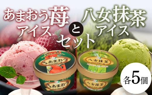 あまおう苺アイスと八女抹茶アイスセット