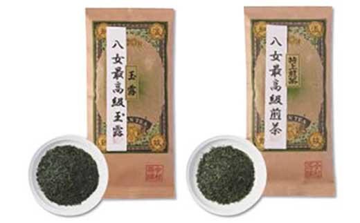 高級玉露110g・高級煎茶110g詰合せ
