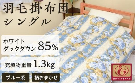 ホワイトダックダウン85%(1.3kg)使用 羽毛掛布団シングル(ブルー系/柄お任せ)