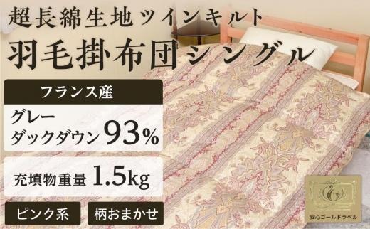 フランス産羽毛グレーダックダウン93%(1.5kg)使用 超長綿生地ツインキルト羽毛掛布団シングル(ピンク系/柄お任せ)