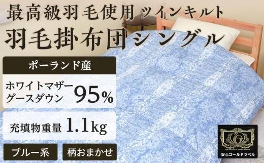 ポーランド産ホワイトマザーグースダウン95%の最高級羽毛(1.1㎏)使用 ツインキルト羽毛掛布団シングル(ブルー系/柄お任せ)