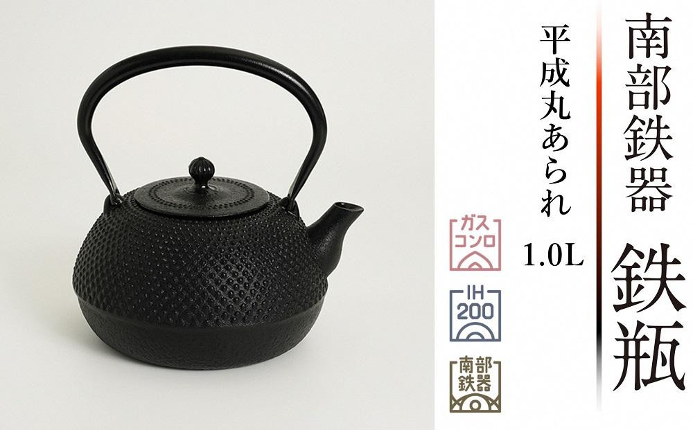 南部鉄器 鉄瓶 平成丸あられ 1.0L 伝統工芸品