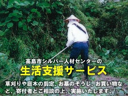 ◆高島シルバー人材センター生活支援サービス 1ヵ月ごとに2時間を12回 【思いやり型返礼品】