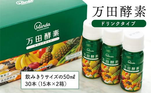★万田酵素ドリンクタイプ(30本)