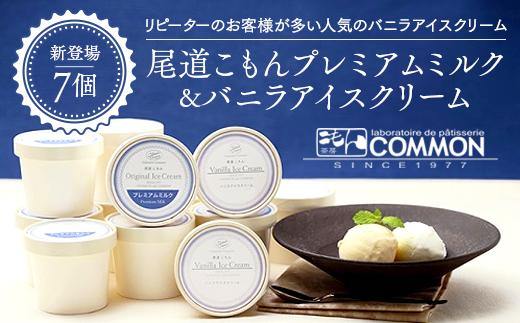 【新登場】尾道こもんプレミアムミルク&バニラアイスクリームセット<7個セット>