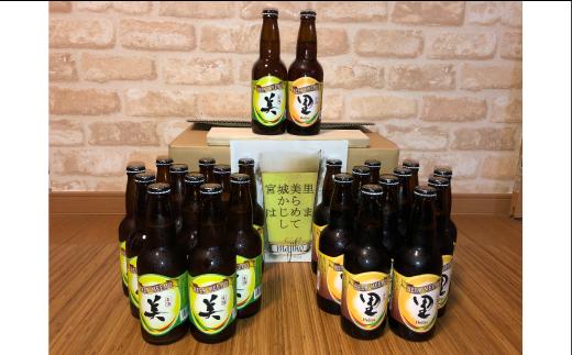 E-03 美里麦酒BEERMEEMO24本セット