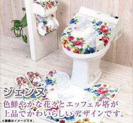 トイレ5点セット兼用タイプ【ジェンヌ】
