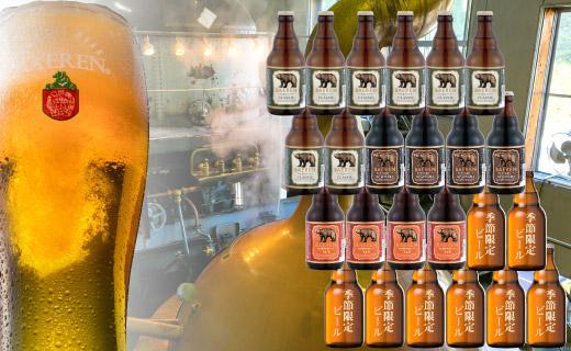 岩手の地ビール「ベアレンビール飲み比べ24本セット」