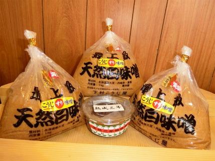 味噌白手造り職人1Kg×3袋+3年赤味噌150g