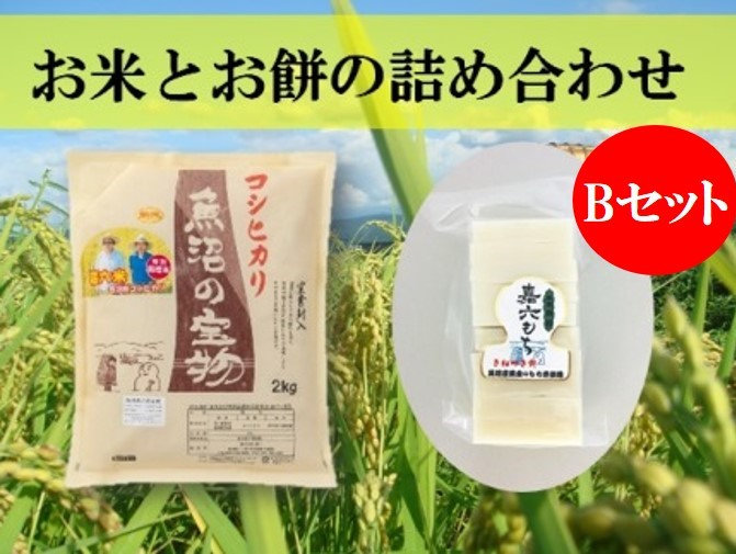 【季節限定】お米とお餅の詰め合わせBセット