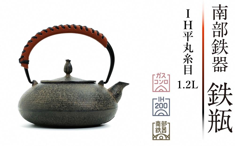 南部鉄器 鉄瓶 IH平丸糸目 革ハンドル仕様 1.2L 伝統工芸品
