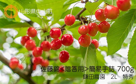 【2021年度産先行受付】【特秀】農家直送さくらんぼ【2L】 佐藤錦 贈答用 簡易手詰 700g