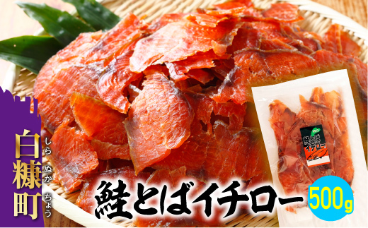 鮭とばイチロー【500g】