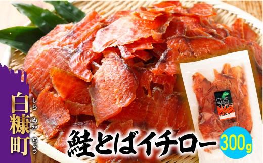 鮭とばイチロー【300g】