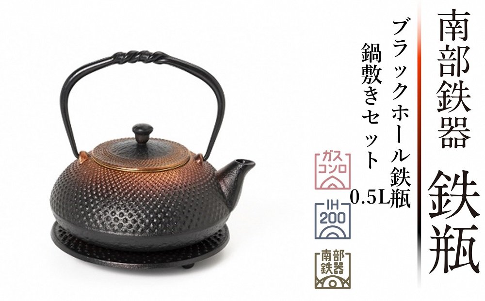 南部鉄器 鉄瓶 ブラックホール鉄瓶鍋敷きセット 0.5L 伝統工芸品